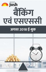 Banking & SSC August 2018 e-book Hindi