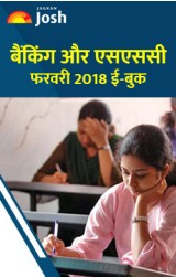Banking & SSC February 2018 e-book Hindi