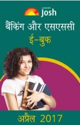 Banking & SSC eBook April 2017 - Hindi