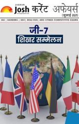 Current Affairs July 2021 (Hindi) eBook