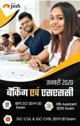 Banking & SSC January 2020 (Hindi) eBook