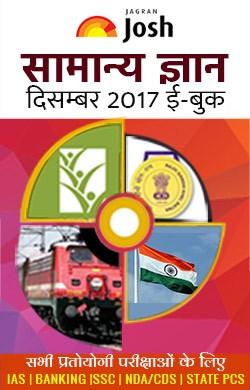 General Knowledge December 2017 eBook Hindi