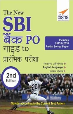 The New SBI Bank PO Guide to Prarambhik (Prelim) Exam with 2015 & 2016 Solved Paper Hindi 2nd Edition