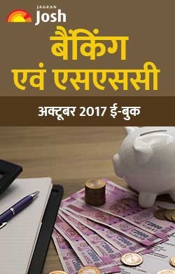 Banking & SSC October 2017 e-book Hindi