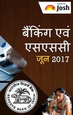 Banking & SSC e-book June 2017 Hindi