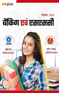 Banking & SSC December 2020 (Hindi) eBook