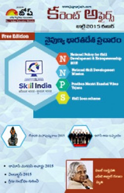 Current Affairs July 2015 eBook - (Telugu)