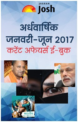 Half Yearly ( Jan - June , 17 ) Current Affairs eBook Hindi