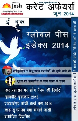 Current Affairs June 2014 eBook (Hindi)
