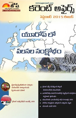 Current Affairs September 2015 eBook - (Telugu)