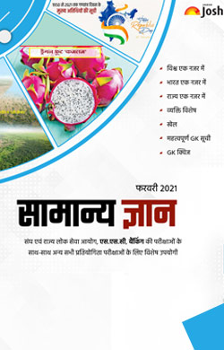 General Knowledge February 2021 (Hindi) eBook