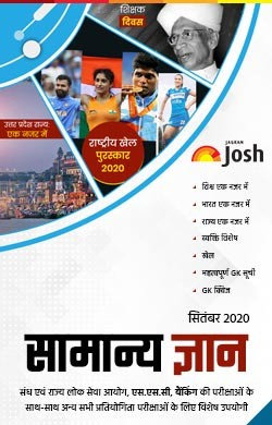 General Knowledge September 2020 (Hindi) eBook