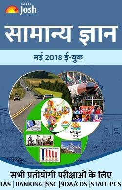 General Knowledge May 2018 eBook Hindi