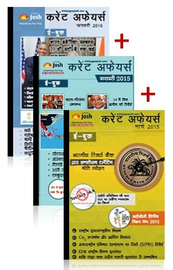 Current Affairs 3 in 1 Package Hindi eBook