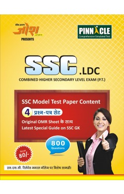 SSC LDC. Combined Higher Secondary Exam(P.T.) (Hindi) by Jagran - Book