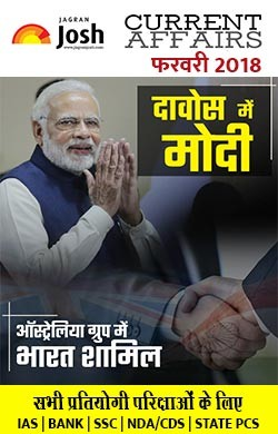Current Affairs February 2018 eBook Hindi