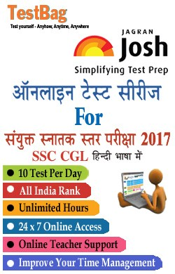 SSC CGL (SSC Combined Graduate Level Examination) - Hindi
