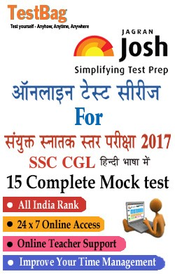 SSC CGL Tier-I Mock Test - Hindi