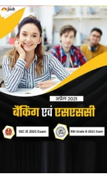 Banking & SSC April 2021 (Hindi) eBook