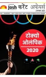 Current Affairs August 2021 (Hindi) eBook