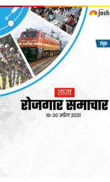 Rojgar Samachar (16-30 April 2021) eBook