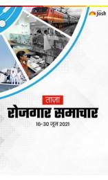 Rojgar Samachar (16-30 June 2021) eBook