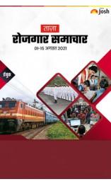 Rojgar Samachar (1-15 August 2021) eBook
