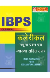 IBPS - Clerical Mock Test Papers With Explanatory Answers (Hindi)