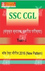 SSC CGL Tier- I Mock Test series (Set of 5), Hindi