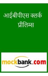 IBPS Clerk Prelims Hindi - Series of 3 By Mockbank in Hindi - Online Test