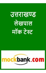 Uttarakhand Lekhpal 2015 Hindi Mock Test By Mockbank