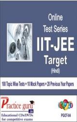 Practice Guru IITJEE Target , 100 Topic Wise Tests 10 Mock Papers Hindi Online Test