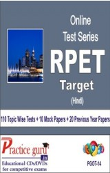 Practice Guru RPET Target , 110 Topic Wise Tests 10 Mock Papers Hindi Online Test