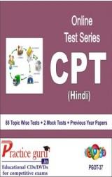 Practice Guru CPT , 88 Topic Wise Tests 2 Mock Tests Hindi Online Test