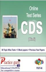 Practice Guru CDS , 80 Topic Wise Tests 5 Mock papers Hindi Online Test