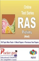 Practice Guru RAS Prelims , 150 Topic Wise Tests 5 Mock Papers Hindi Online Test