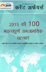 वर्ष 2015 के 100 महत्वपूर्ण परीक्षोपयोगी घटनाएं