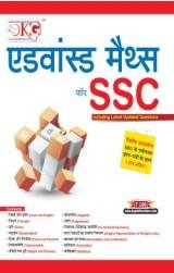 Advanced Math for SSC Hindi