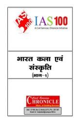 Bharat Kala Evam Sanskriti (Art & Culture 1) For IAS Pre Hindi