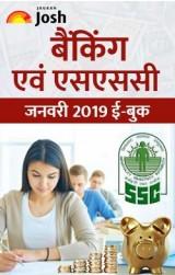 Banking & SSC January 2019 Hindi e-book