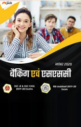 Banking & SSC November 2020 (Hindi) eBook