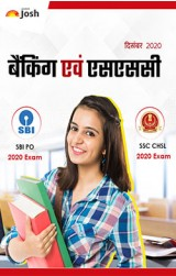 Banking & SSC December 2020 (Hindi) eBook