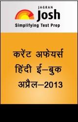 करेंट अफेयर्स हिंदी ई-बुक (eBook) अप्रैल-2013