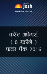 Current Affairs 6 Months Power Pack - 2016 eBook Hindi