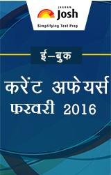 Current Affairs February 2016 eBook Hindi