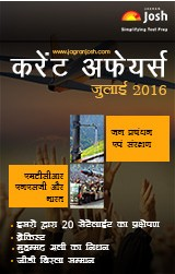 Current Affairs July 2016 eBook Hindi