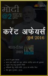 Current Affairs June 2016 eBook Hindi