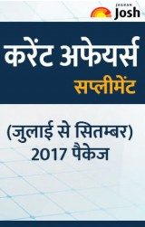Current Affairs Supplement (July to September) 2017 Package Hindi