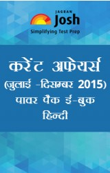 Current Affairs (July-Dec 2015) Hindi Power Pack eBook