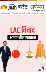 Current Affairs October 2020 (Hindi) eBook